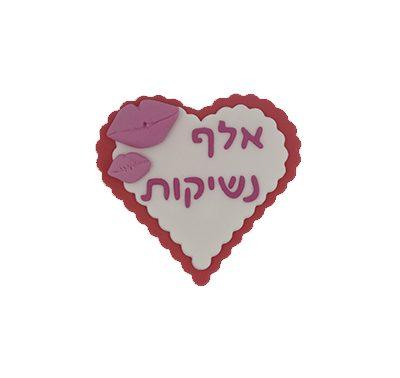 ברכת לב גדול אלף נשיקות - קישוט לעוגה