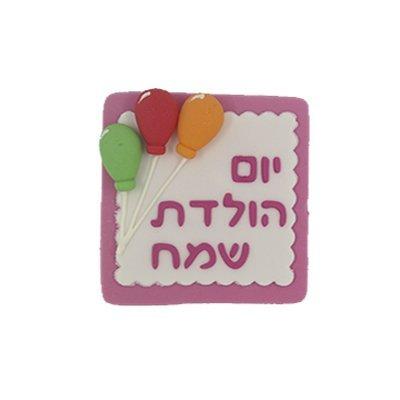 ברכה גדולה יום הולדת שמח ורוד - קישוט