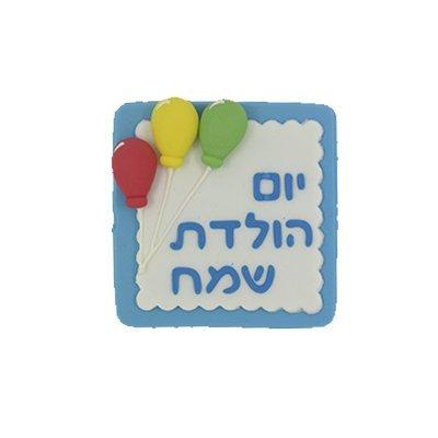 ברכה גדולה יום הולדת שמח תכלת - קישוט