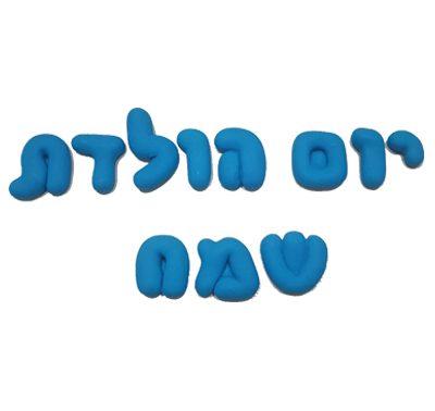 מארז יום הולדת שמח - כחול