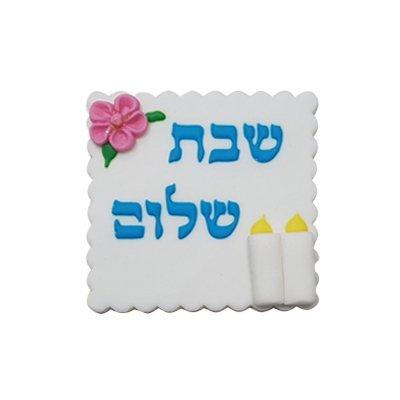 ברכת שבת שלום - קישוט לעוגה