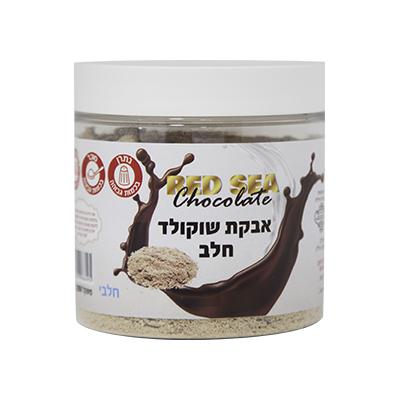 אבקת שוקולד חלב